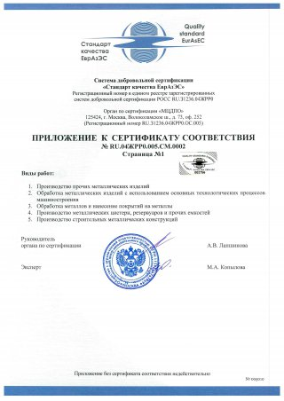 Our ISO certificates